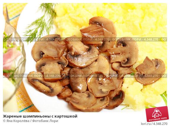 Рецепт грибов шампиньонов жареных с картошкой