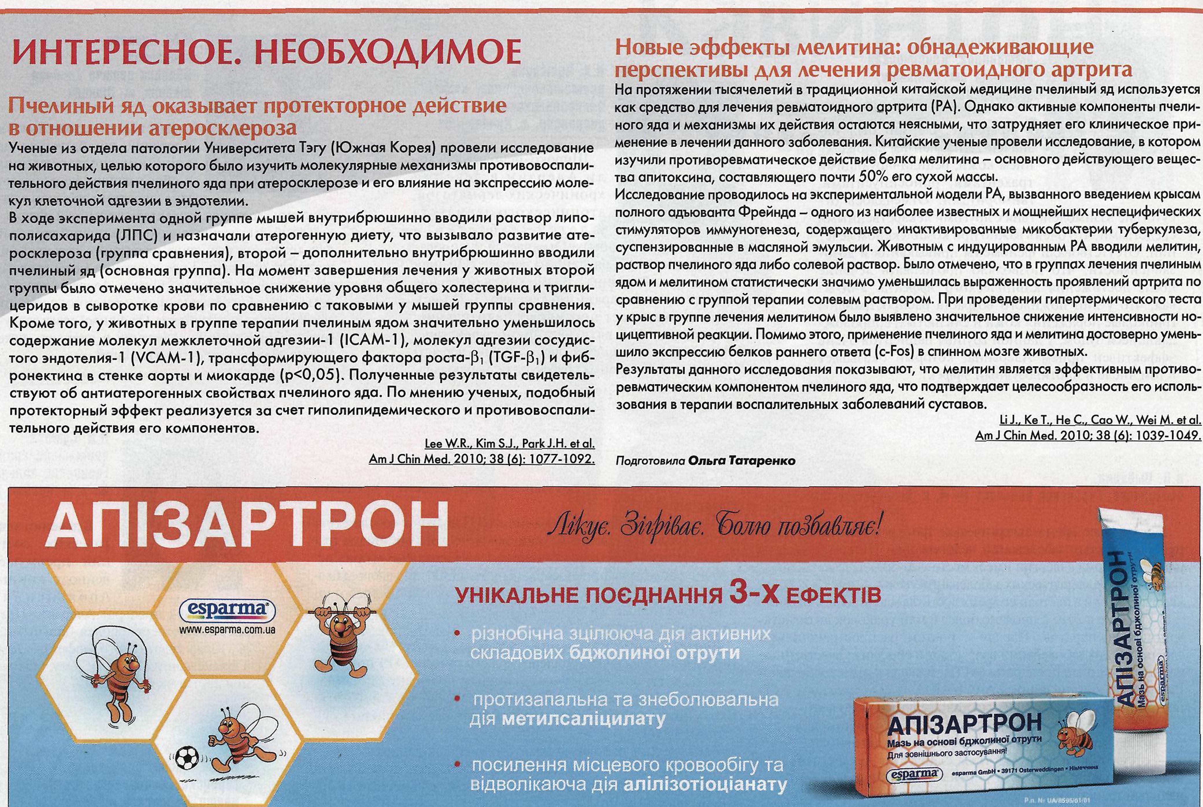 Лечении пчелами ревматоидного артрита