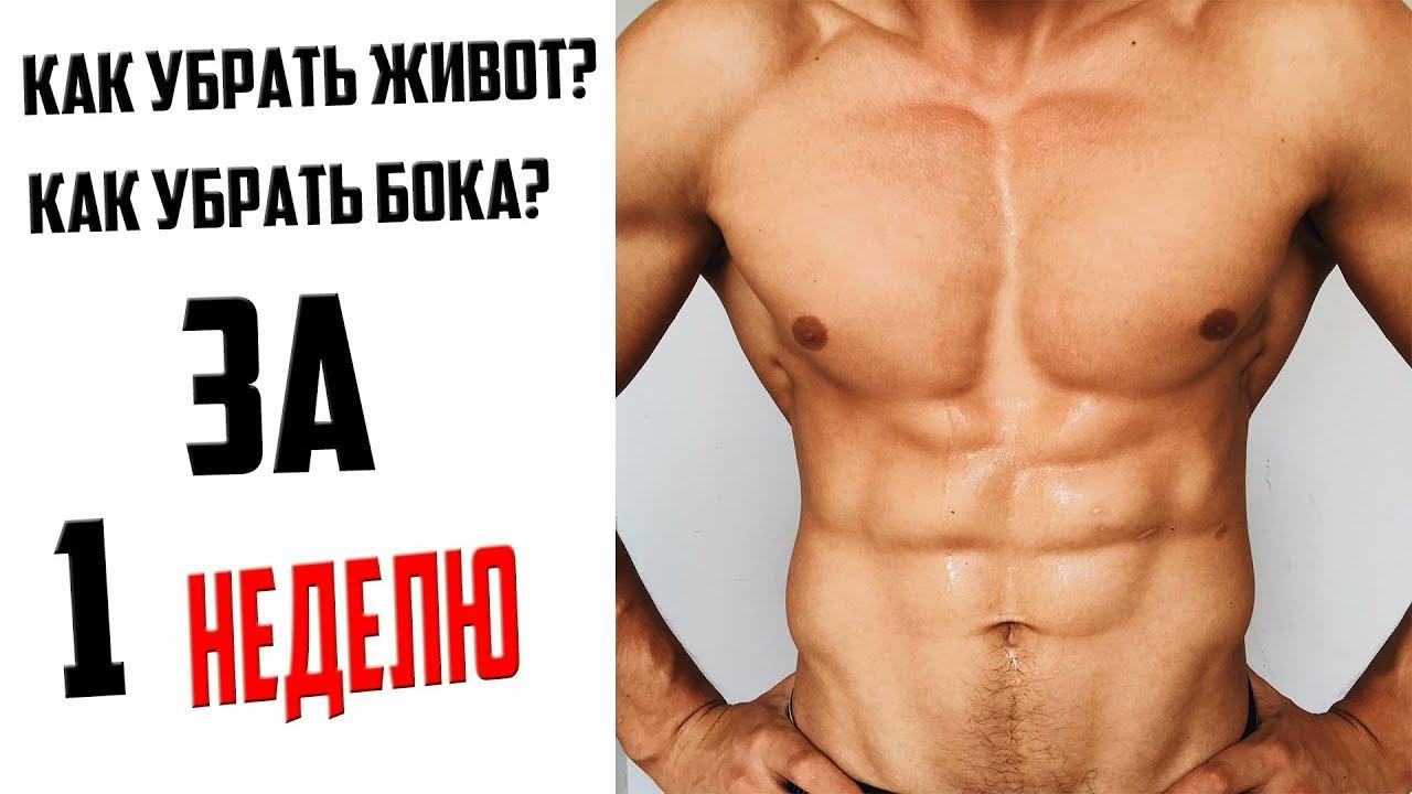Как убрать бока на животе у мужчин в домашних условиях