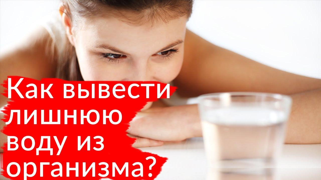 Как есть чтобы похудеть и вывести лишнюю жидкость из организма