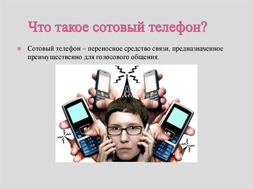 Потенция и телефон