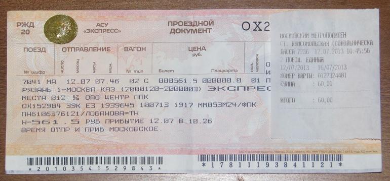 Расписание жд и стоимость билетов