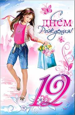 Поздравления с 12 летием девочки