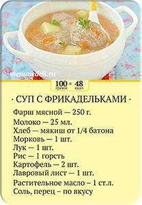 Как сделать вкусный суп