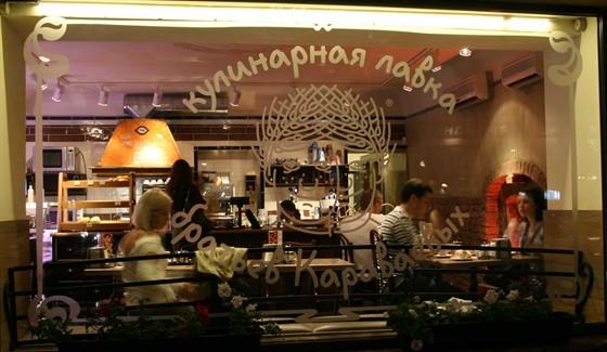 Ресторан Братья Караваевы - фотография 18