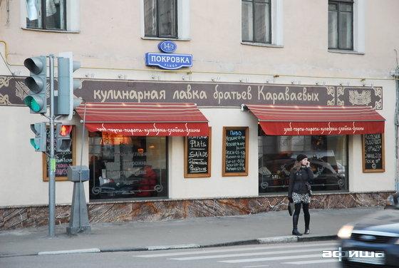 Ресторан Братья Караваевы - фотография 11