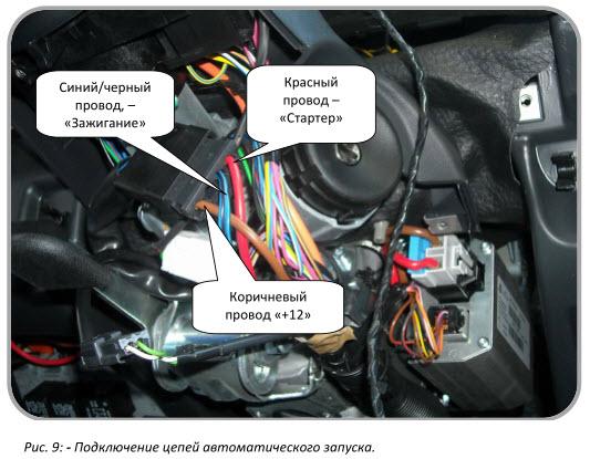 Приора установка сигнализации с автозапуском своими руками 175