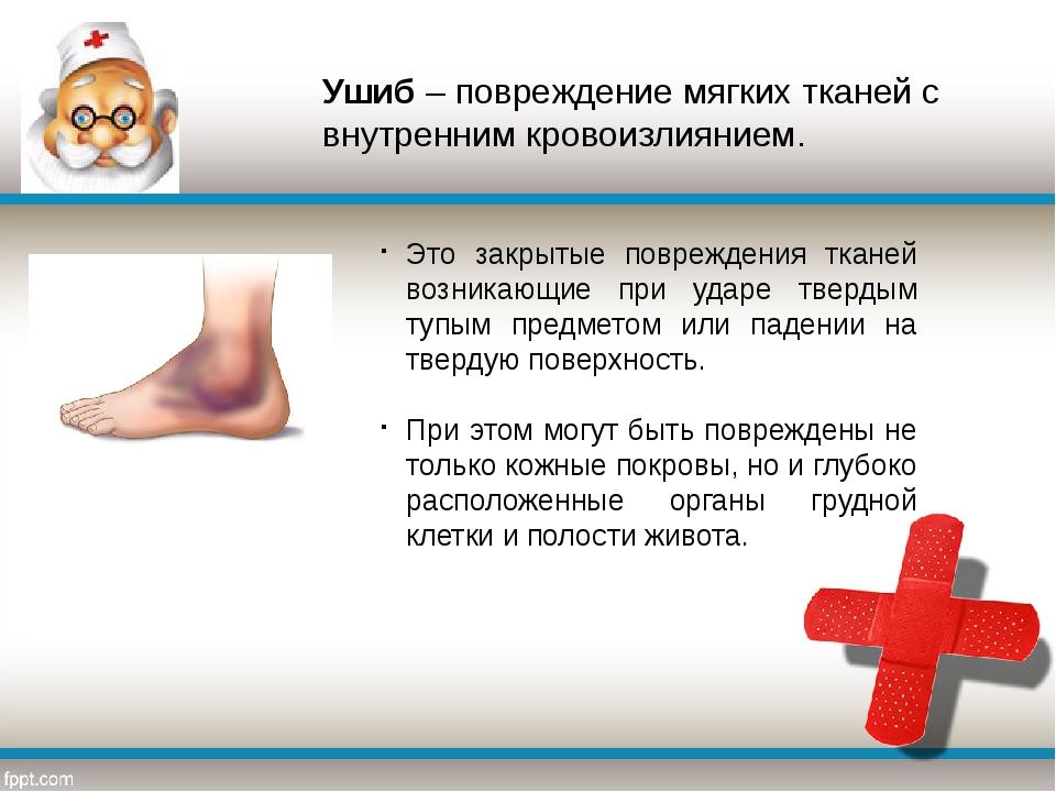 Как правильно лечить ушибы на ноге