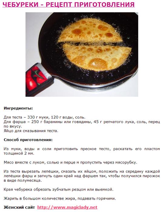 Быстрые чебуреки рецепт с пошаговый