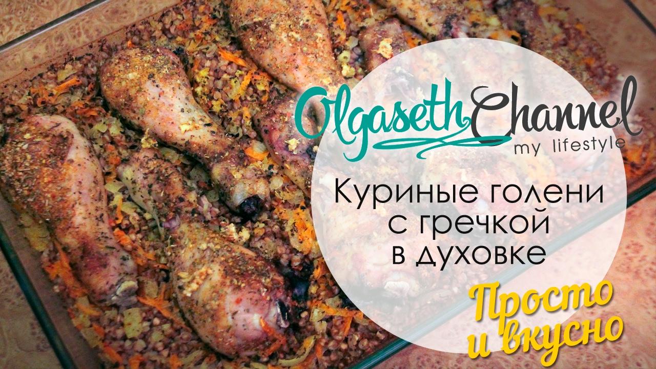 Как приготовить голень курицы в тесте в духовке рецепт с