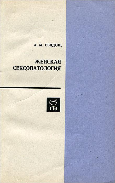 svyadosh-zhenskaya-seksopatologiya