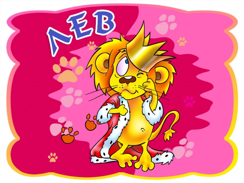 Гороскоп   завтра лев женщи  общий гороскоп с