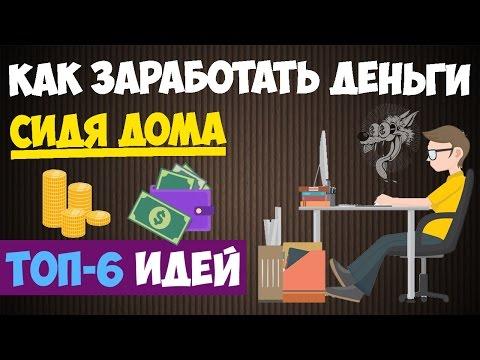 Как заработать деньги с нуля дома