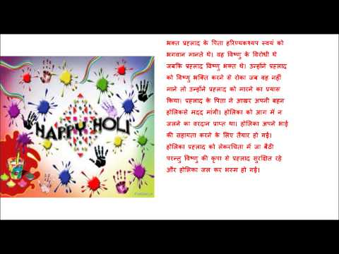 Write my short essay on holi for class 3
