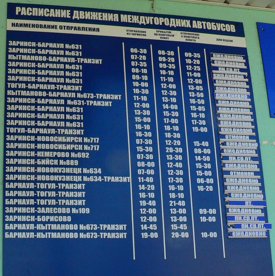 автобус барнаул рубцовск расписание купить билет