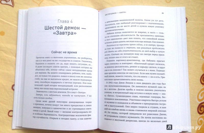 Ольга Соломатина Как победить страх 12 демонов