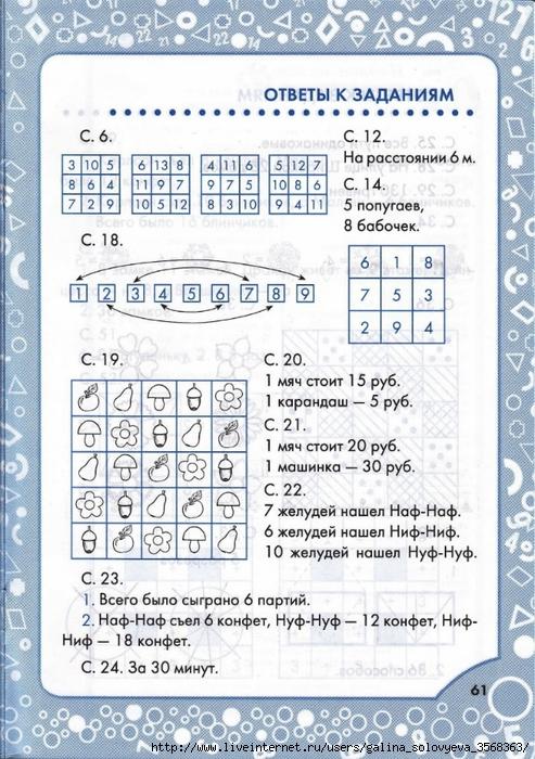 Задания к олимпиаде по математике для 7 класса с ответами