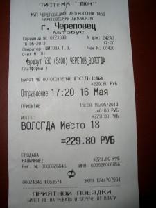 вологда череповец цена билета автобус