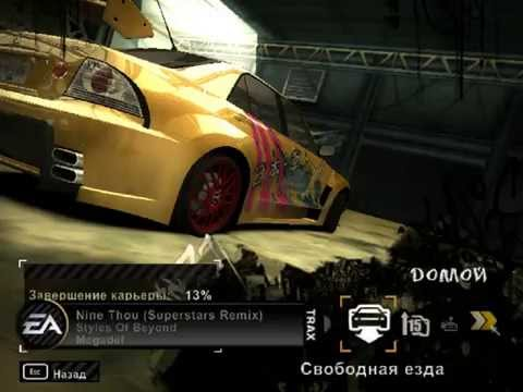 Need for Speed : Most Wanted Limited Edition – PLAZA