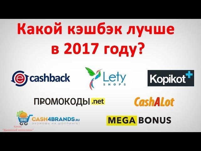Рейтинг кэшбэк сервисов для алиэкспресс 2017