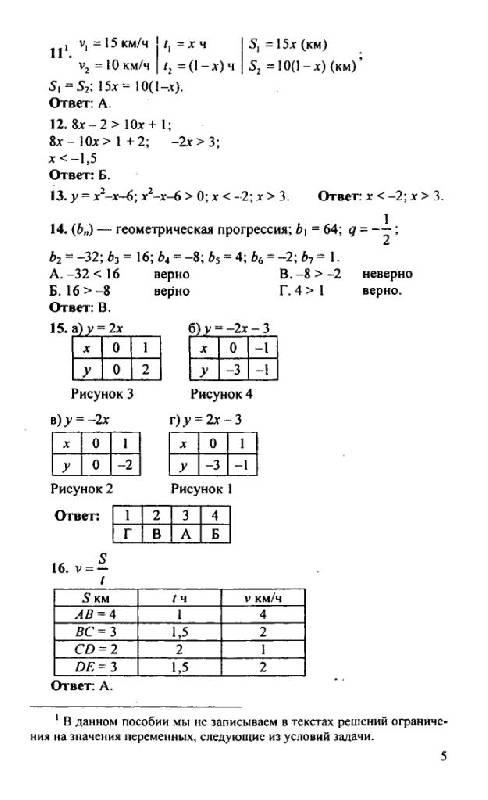 Решение задач по математике 8 класс кузнецова