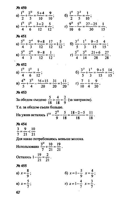 Учебник по математики зубарева 6 класса 2015 ответы