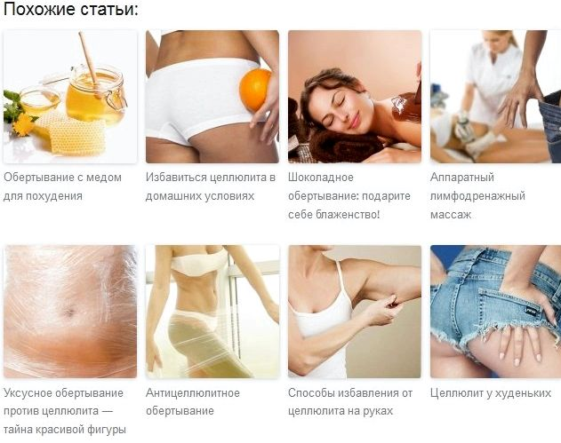 Медовое обертывание для похудения в домашних условиях - что 45
