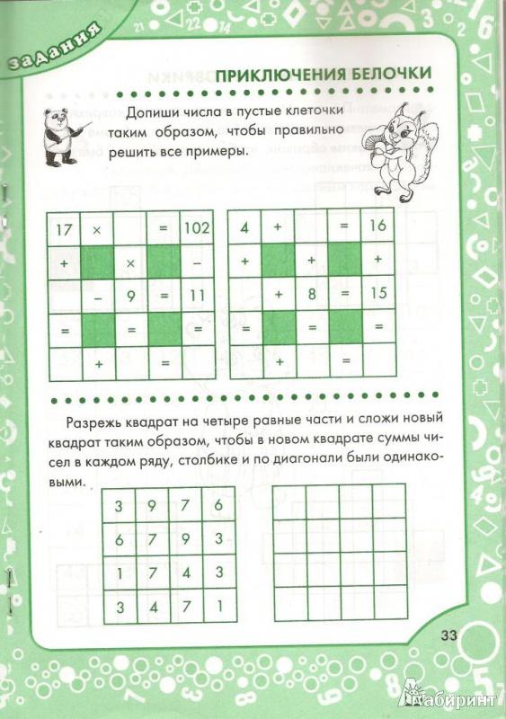 Задание по математике с ответам для 8 класса