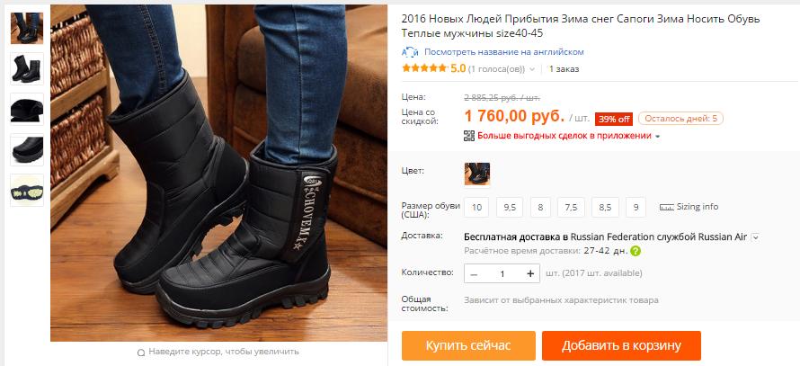 Кто нибудь заказывал на алиэкспресс обувь