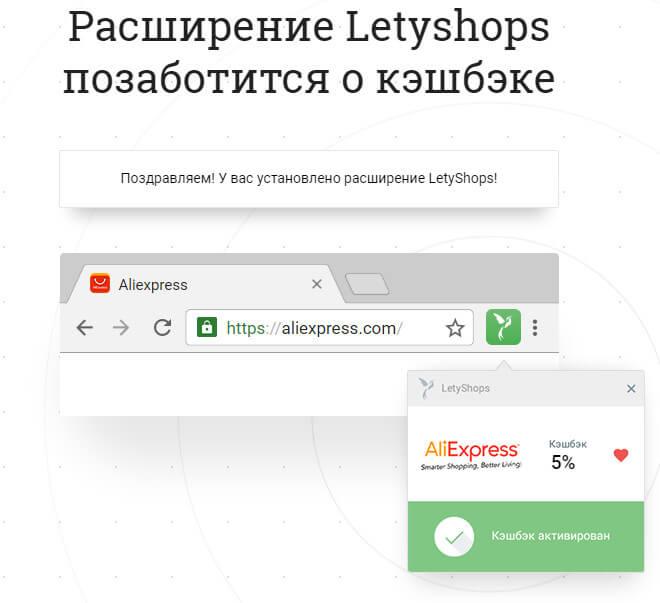Кэшбэк плагин для яндекс браузера