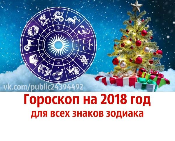 Овен гороскоп 2018 года мужчины и женщины зодиака ов