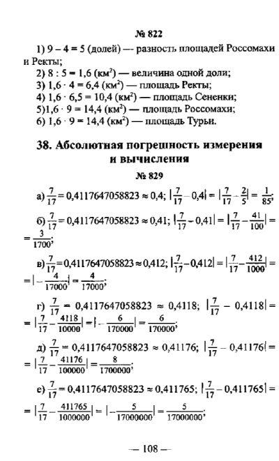 Ответы по сборникам задач по математике 6 класс
