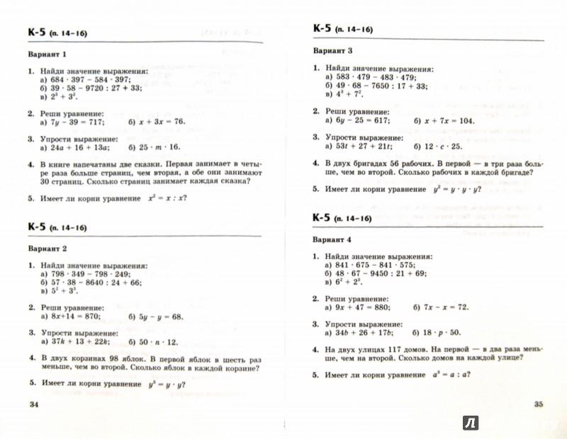 Контрольная работа по математике 5 класс номер 8 ответы вариант 1