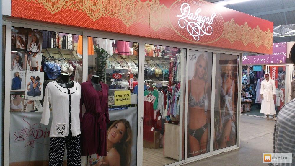 Магазин эротического белья магазин в москве
