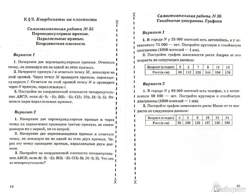 Входная контрольная работа по математике 6 класс фгос виленкин с ответами