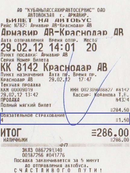 купить билет на автобус уфа екатеринбург