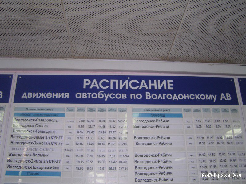 расписание поездов волгоград астрахань цена билета