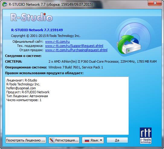 R-Studio Network Edition Full İndir 85 Build 170237