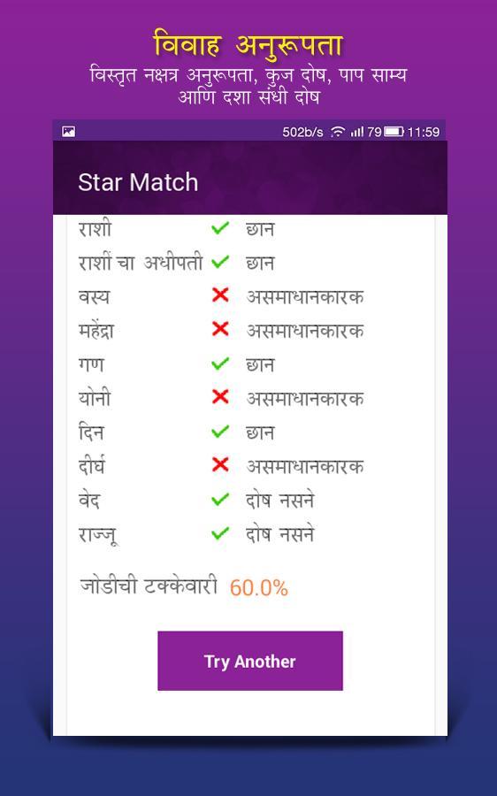 kundali milan match making