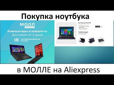 Как выбрать на алиэкспресс ноутбук