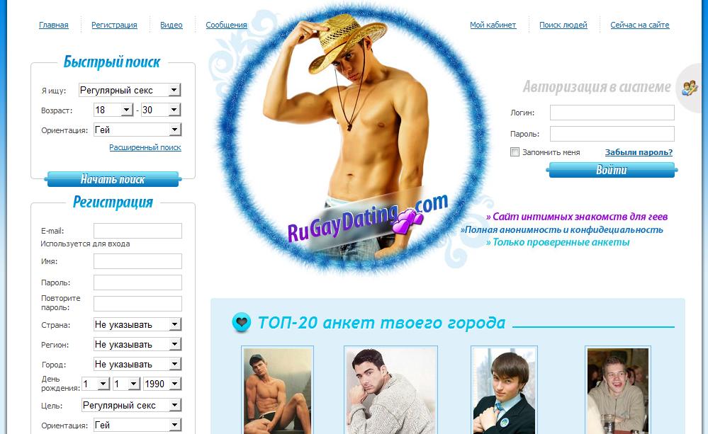 Лучший гей сайт знакомств