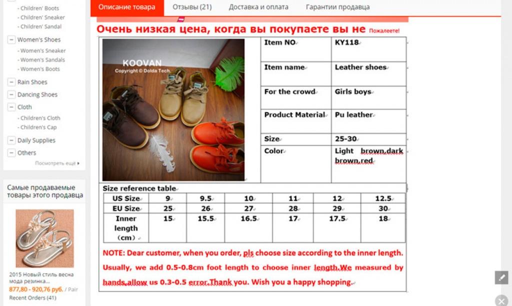Размер обуви на алиэкспресс на русском таблица для детей