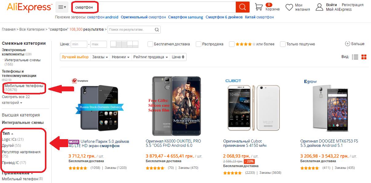 Покупка смартфонов с алиэкспресс отзывы