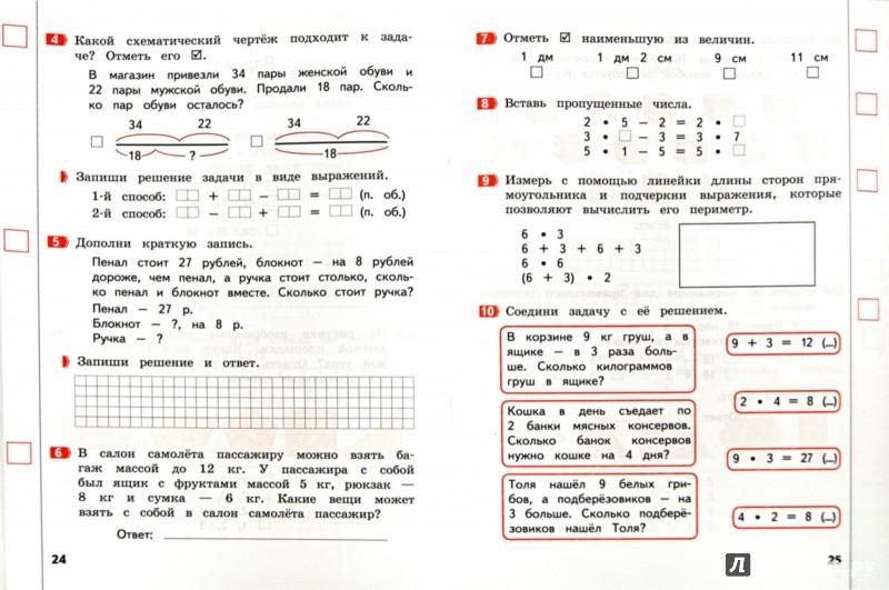 Ответы по математике 8 класс абросимова