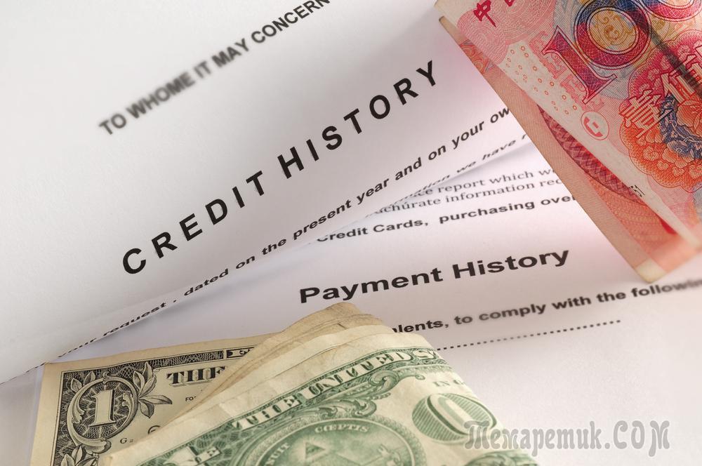 Займ с плохой кредитной историей мфо