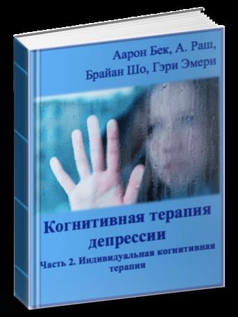 Когнитивно-поведенческая психотерапия: техники