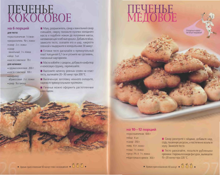 Рецепты приготовления быстрого печенья в