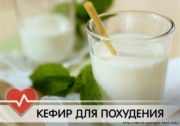 Польза кефира для здоровья и похудения, рецепты