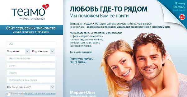Лучший сайт для серьезных отношений знакомств в москве
