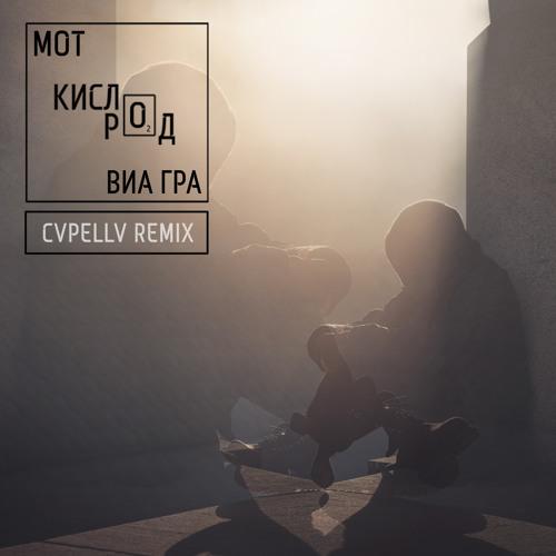 МОТ feat ВиаГра Кислород(remix) - ipleerfm